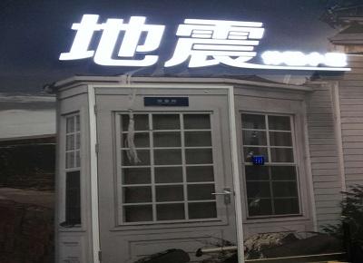 滨海中学地震小屋