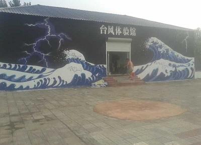任丘台风体验馆